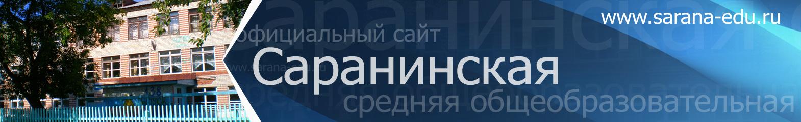 МКОУ Саранинская школа