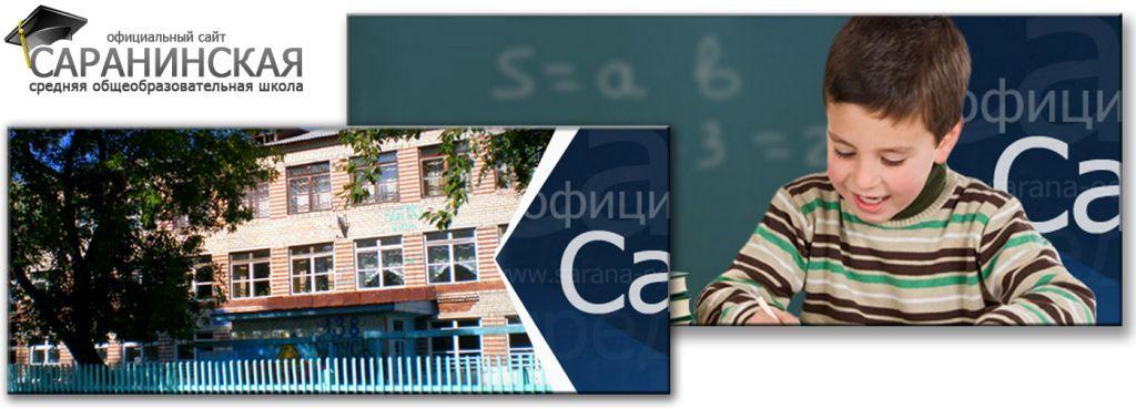 """МКОУ  """"Саранинская СОШ"""""""