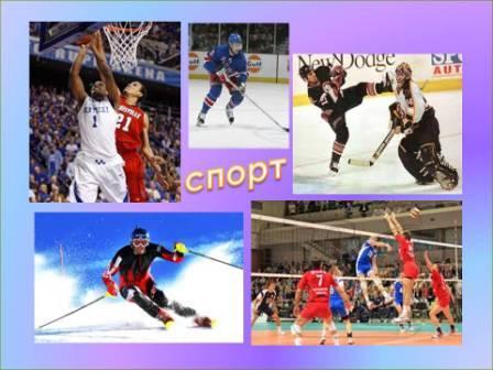 Категория Со спортом не дружишь, не раз о том потужишь...