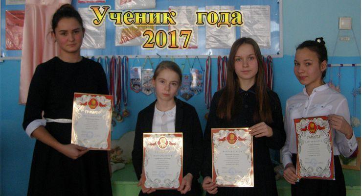 ученик года 2017