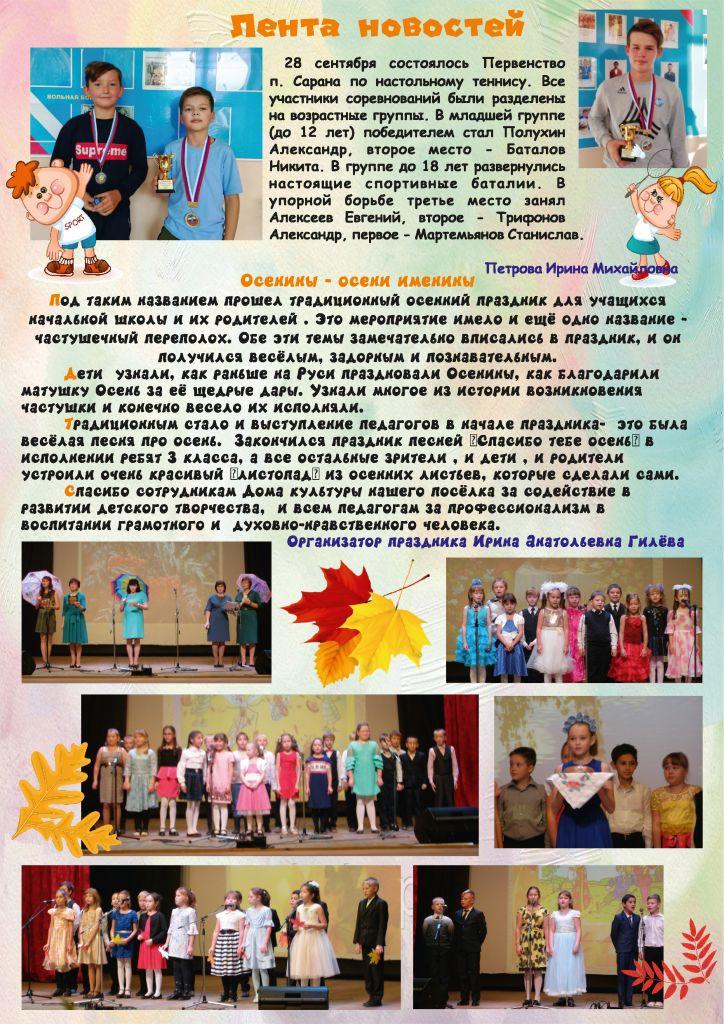 Пёстрый-глобус-№-2 (1) - 0003