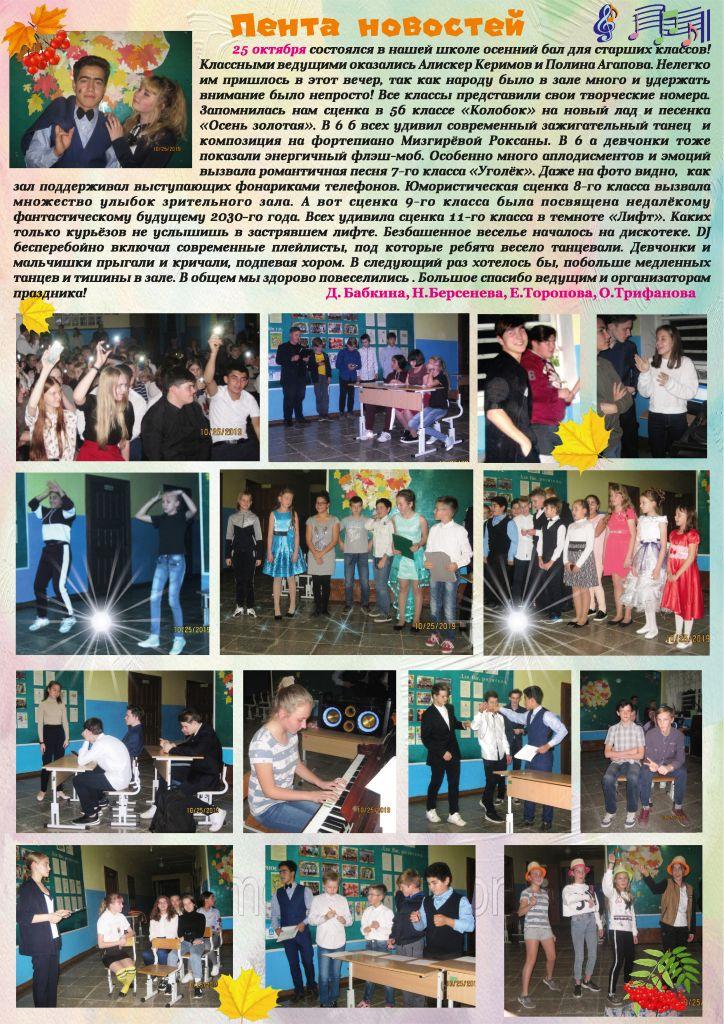 Пёстрый-глобус-№-2 (1) - 0004